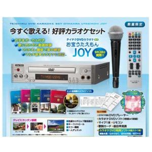 カラオケセット お宝うたえもんJOY TEKJ-150M DVD3枚
