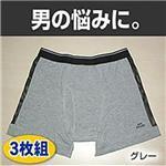 スーパーダンディボクサータイプ3枚組(メッシュ) グレー