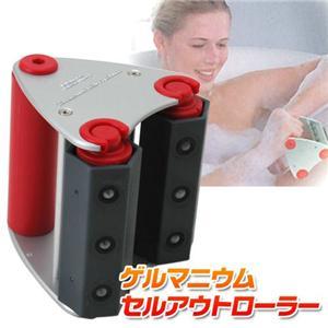 TV通販で大HIT☆特許を取得したセルライト撃退器具ゲルマニウムセルアウトローラー