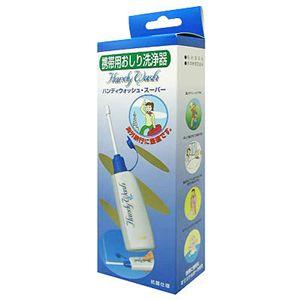 携帯用おしり洗浄器 ハンディウォッシュ(保温ポーチ付き)