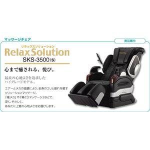 フジ リラックスソリューション SKS-3500(S)【開梱設置無し】