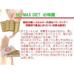 ビーマックスダイエット