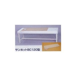 診察台保温用マット サンホットBC120型