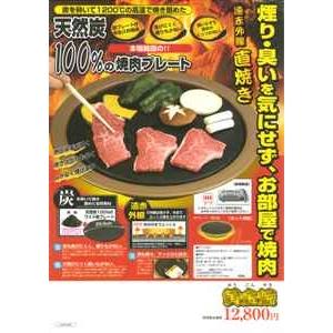 焼肉プレート 黄金焼