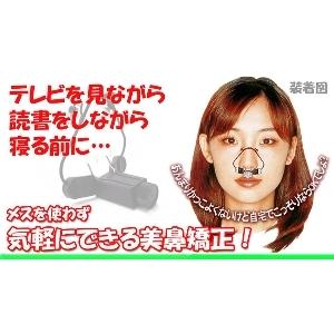 美鼻矯正器具 ハイコ(HICO )