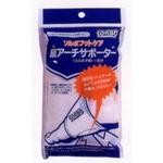 【63411】 ソルボフットケア 縦アーチサポーター 一足入 Sサイズ