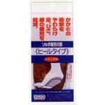 【61084】 ソルボ疲労対策・ヒールタイプ Mサイズ【2個セット】