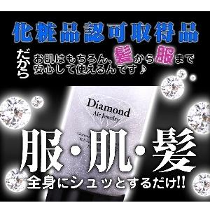 ダイヤモンドエアージュエリー 2本セット