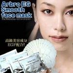 アルブロEGスムースフェイスマスク40枚入り【2個セット】