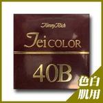 TEIカラー40(クリームファンデーション)色白肌用(赤箱)