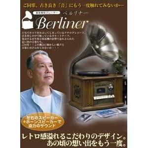 蓄音機型マルチプレーヤー ベルリナー