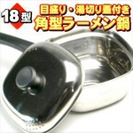 角型湯切り蓋付きラーメン鍋(18-8ステンレス)【2個セット】