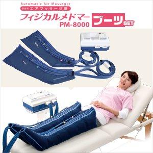 フィジカルメドマー(PM-8000) ブーツセット