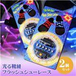光る靴紐 フラッシュシューレース 【2個セット】 ブルー