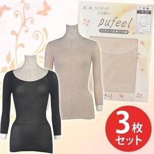 極薄インナー「パフィールプラス 七分袖」3枚組 ブラックL-LL