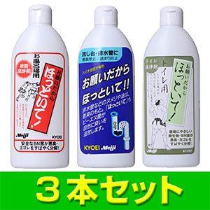 排水管用洗浄剤 お願いだからほっといて 【3本セット】(流し台用・お風呂用・トイレ用250ml各1本)