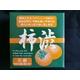シンライ柿渋石鹸(3個セット)