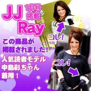 ☆JJ、Ray掲載 読モ中島彩ちゃん着用 ファーウォッチ!柴☆