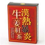漢熱暴炎生姜紅茶【3個セット】