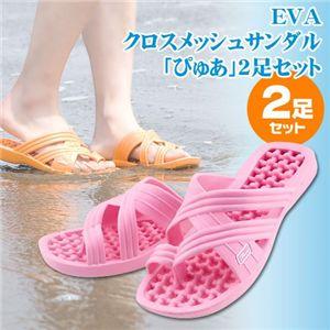 EVAクロスメッシュサンダル「ぴゅあ」オレンジ、ピンク各1足 計同サイズ2足セット L