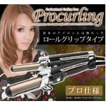 プロカーリングアイロン FHI-901(25mm)