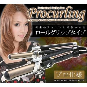 【10月17日より順次発送】プロカーリングアイロン FHI-902(38mm)