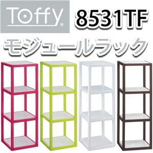 Toffy モジュールラック 1×3段 ブラウン