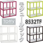Toffy モジュールラック 2×2段 グリーン