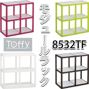 Toffy モジュールラック 2×2段 ブラウン