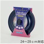 ネイビーブルー(NAVY BLUE) フライパンカバー 24〜28cm対応 SC-28