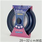 ネイビーブルー(NAVY BLUE) フライパンカバー 28〜32cm対応 SC-29