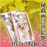 秘戯画浮世絵艶姿 DVD2枚組