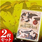 枕絵の巨匠たち 浮世絵夢まくら DVD2枚組