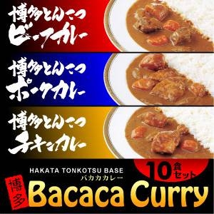 バカカカレー10食セット(ビーフ4、ポーク3、チキン3、計10食)
