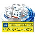 サイクルパニックSOS 3個セット