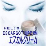 かたつむりのクリーム エスカルクリーム【2個セット】