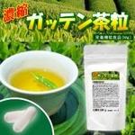 お茶サプリ「濃縮ガッテン茶粒」 2個セット