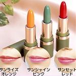 【2個セット】 チェンジルージュ/口紅 【オレンジ】 落ちにくい 口紅直し不要 無香料 日本製 『トミーリッチ』