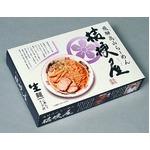 全国名店ラーメン(小)シリーズ 高山ラーメン桔梗屋PB-26 【10個セット】