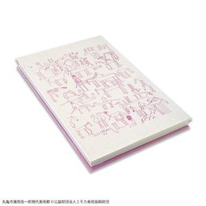 猪熊弦一郎 御朱印帳【2冊セット】【馬】