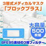 3層式メディカルマスク ブロックプラス 50枚入×10 計500枚セット(色おまかせ)