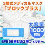 3層式メディカルマスク ブロックプラス 50枚入×20 計1000枚セット(色おまかせ)