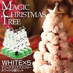 マジッククリスマスツリー ホワイト 5個セット
