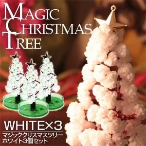 マジッククリスマスツリー ホワイト 3個セット