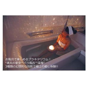 浴室用プラネタリウム HOMESTAR Spa
