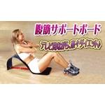 【6月下旬発送】腹筋サポートボード