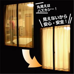 サラクールの断熱・目隠しカーテン2枚組 100×198