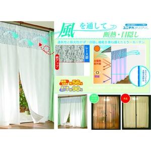 断熱目隠しエレガントカーテン2枚組 100×133cm