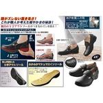 神戸の匠 軽やかコンフォート 24.5cm