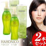 ハホニコプロ 十六油 【2本セット】